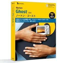 【旧商品】シマンテック ノートン・ゴースト 10.0