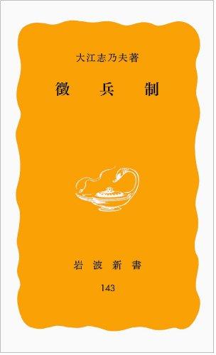 徴兵制 (岩波新書 黄版 143)