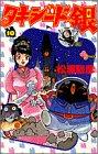 タキシード銀―GINJIの恋の物語 (10) (少年サンデーコミックス)