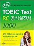ETS TOEIC Test RC公式実戦 1000 最新傾向