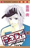 B.O.D.Y 6 (マーガレットコミックス)