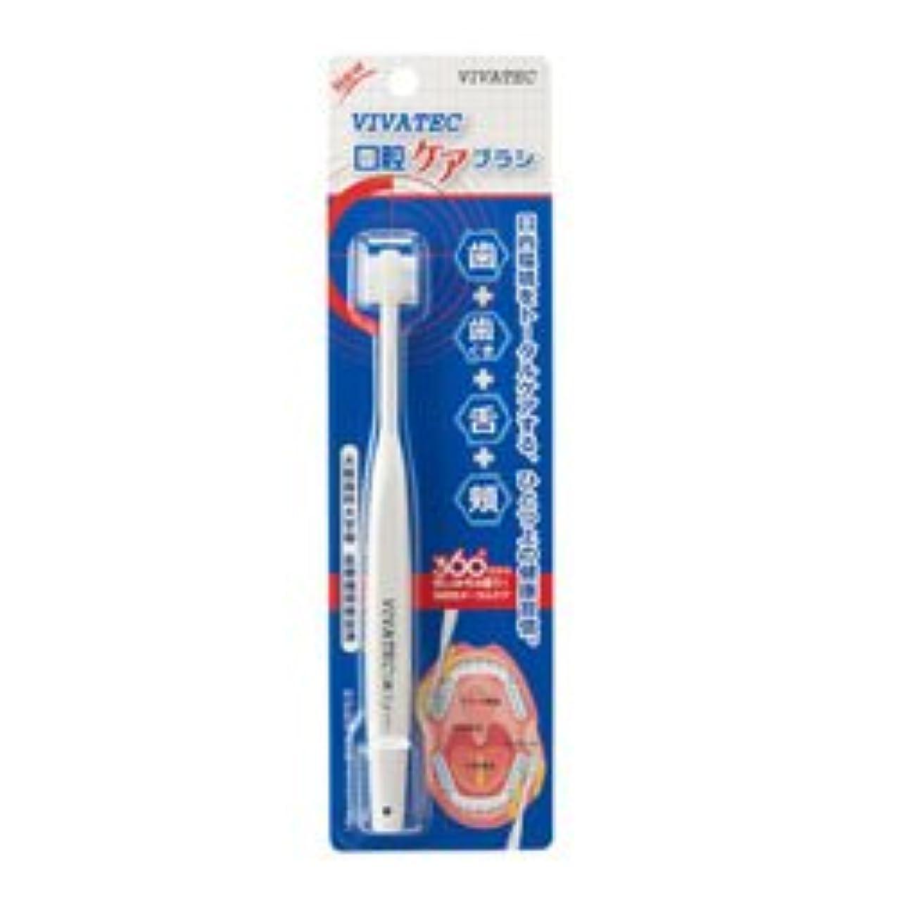 レビュアー伝染性の買う【ビバテック】VIVATEC 口腔ケアブラシ ×10個セット
