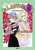 ミスターレディの恋はクローバー色—星子&宙太ふたり旅 (コバルト文庫)