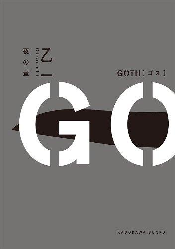 GOTH 夜の章 (角川文庫)の詳細を見る