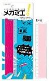 【サンスター】ハッキリ見えるピンホール定規 メガミエ ピンク