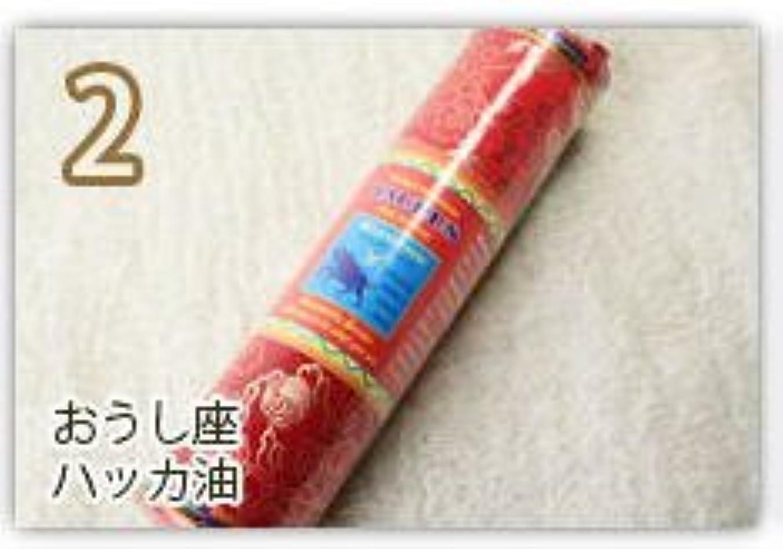 レンチ胆嚢説得12星座別に香りを配合したネパール製お香 ホロスコープインセンス (2.Taurus (おうし座))