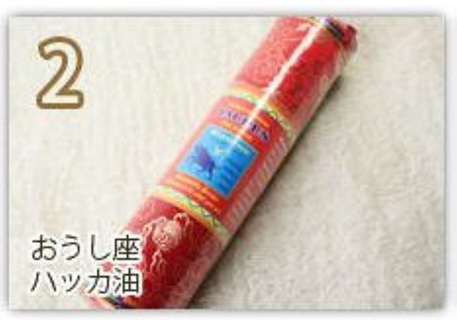 ビリーヤギ苦難ストレス12星座別に香りを配合したネパール製お香 ホロスコープインセンス (2.Taurus (おうし座))