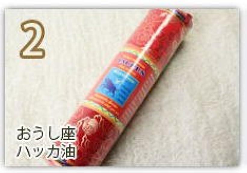 責任間接的等々12星座別に香りを配合したネパール製お香 ホロスコープインセンス (2.Taurus (おうし座))