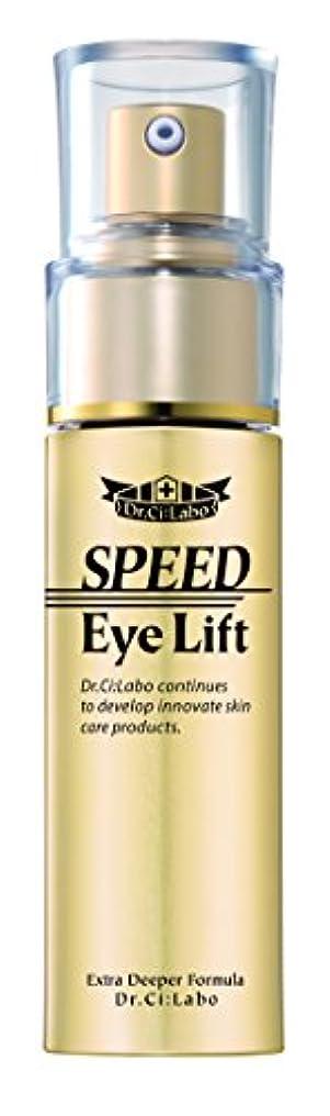 タイピスト一般的な不格好ドクターシーラボ スピードアイリフト 目元用 集中美容液