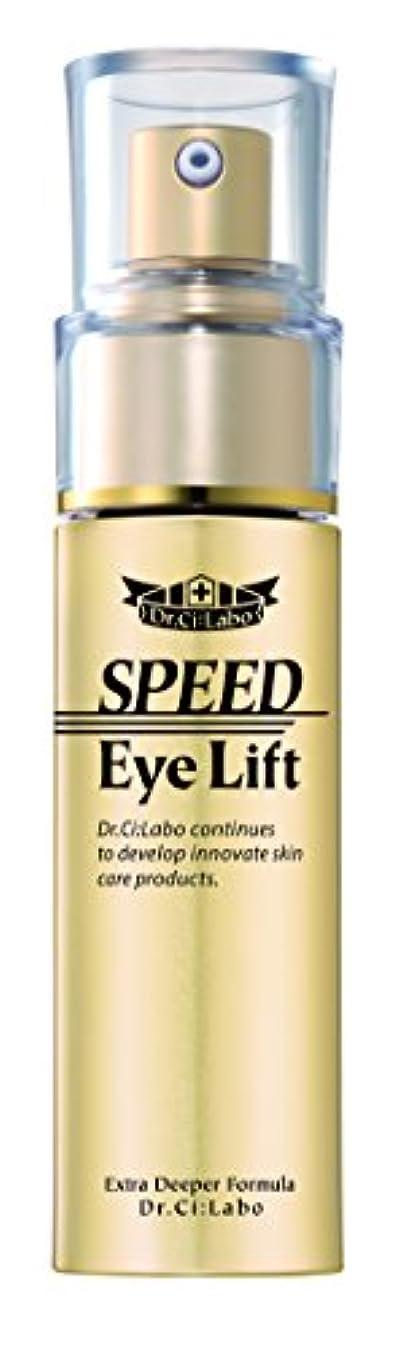 スタウト強化するメロディアスドクターシーラボ スピードアイリフト 目元用 集中美容液