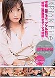 アリスピンクファイル 美竹涼子2 [DVD]