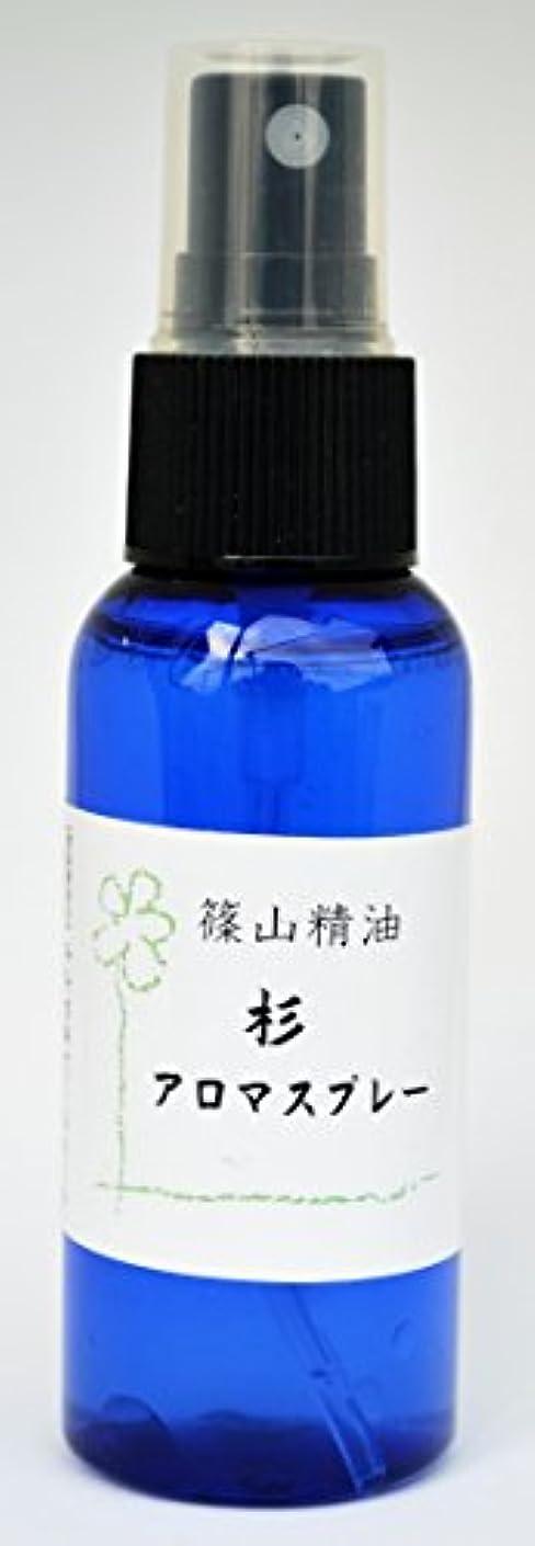 香水割れ目髄篠山精油 アロマスプレー 杉 30ml