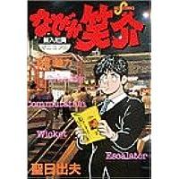 なぜか笑介 22 (ビッグコミックス)