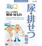 NHK健康番組100選 ここが聞きたい!名医にQ おしっこの悩み 頻尿・尿もれ【NHKスクエア限定商品】