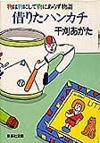 借りたハンカチ―物は物にして物にあらず物語 (集英社文庫)