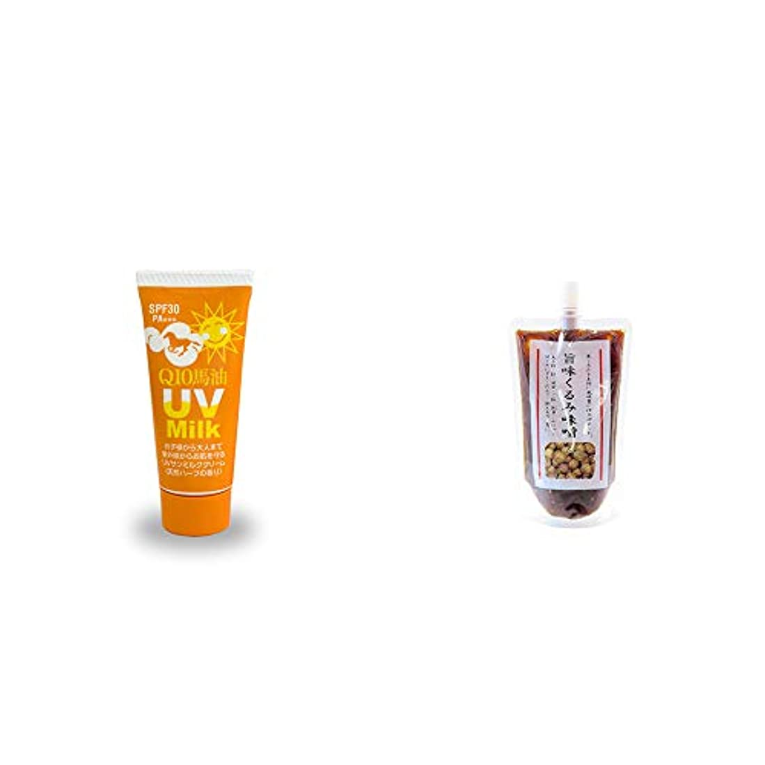 雄弁欠席聖歌[2点セット] 炭黒泉 Q10馬油 UVサンミルク[天然ハーブ](40g)?旨味くるみ味噌(260g)