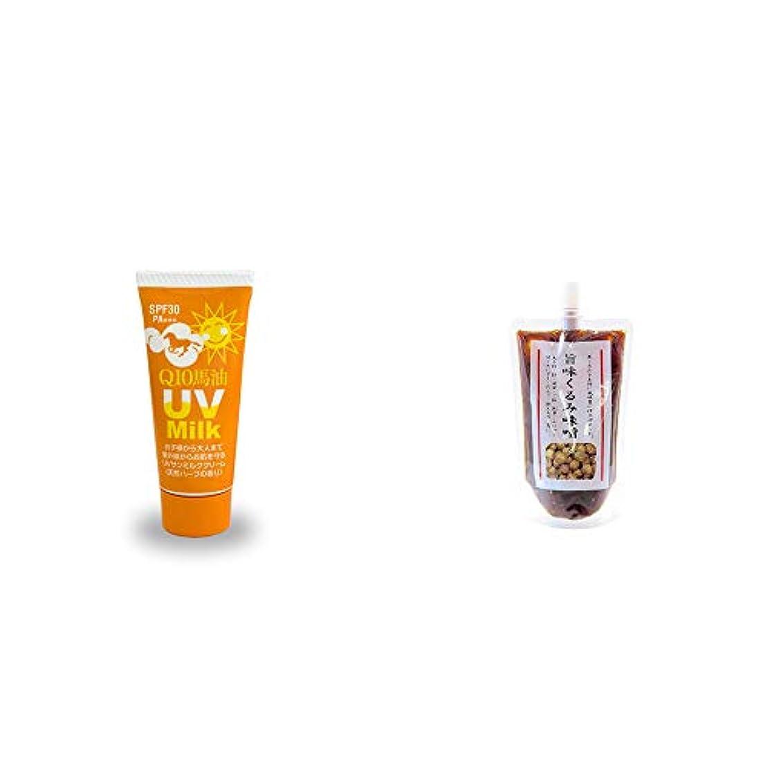 メモ許可綺麗な[2点セット] 炭黒泉 Q10馬油 UVサンミルク[天然ハーブ](40g)?旨味くるみ味噌(260g)