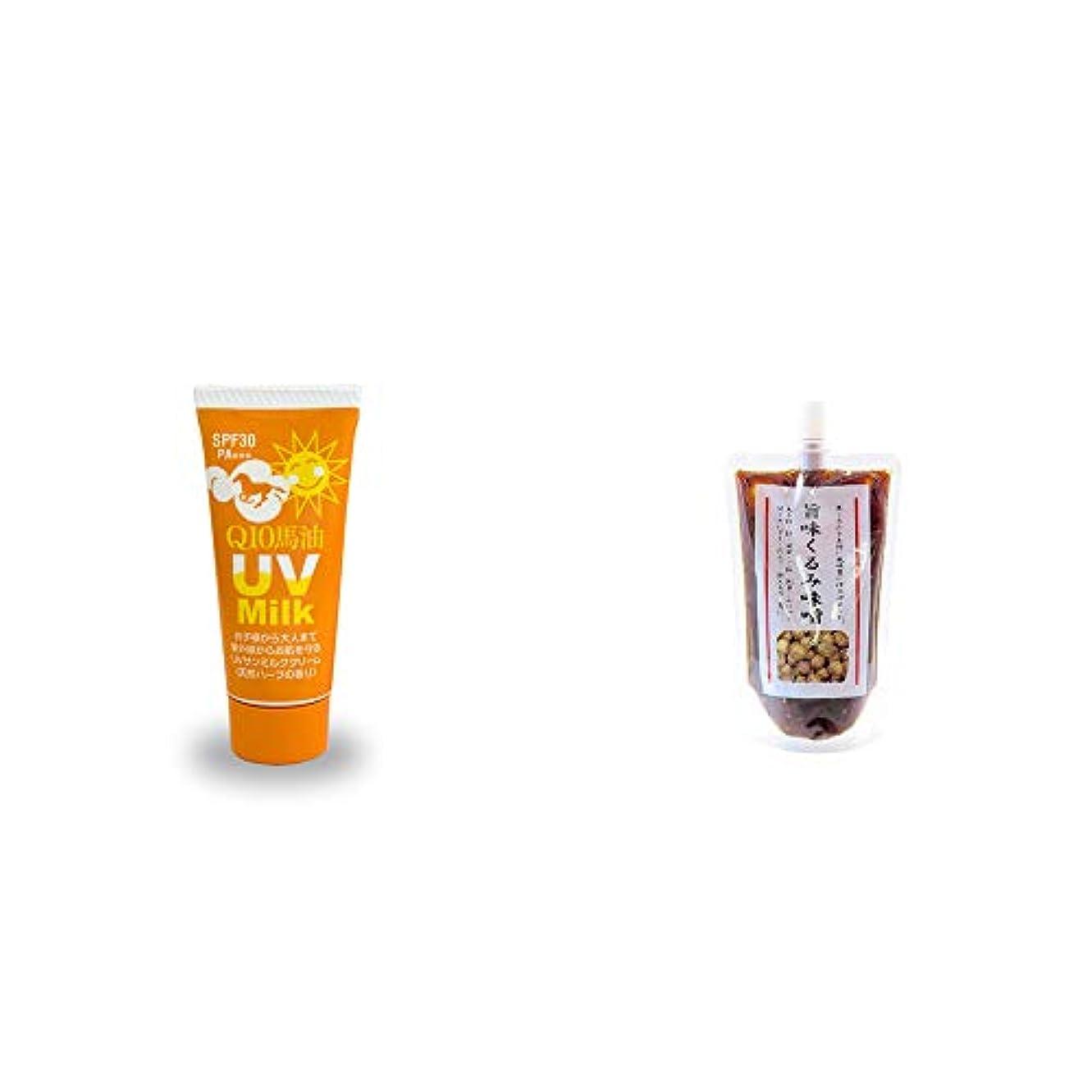 [2点セット] 炭黒泉 Q10馬油 UVサンミルク[天然ハーブ](40g)?旨味くるみ味噌(260g)