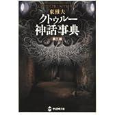 クトゥルー神話事典 (学研M文庫)
