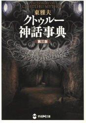 クトゥルー神話事典 (学研M文庫)の詳細を見る