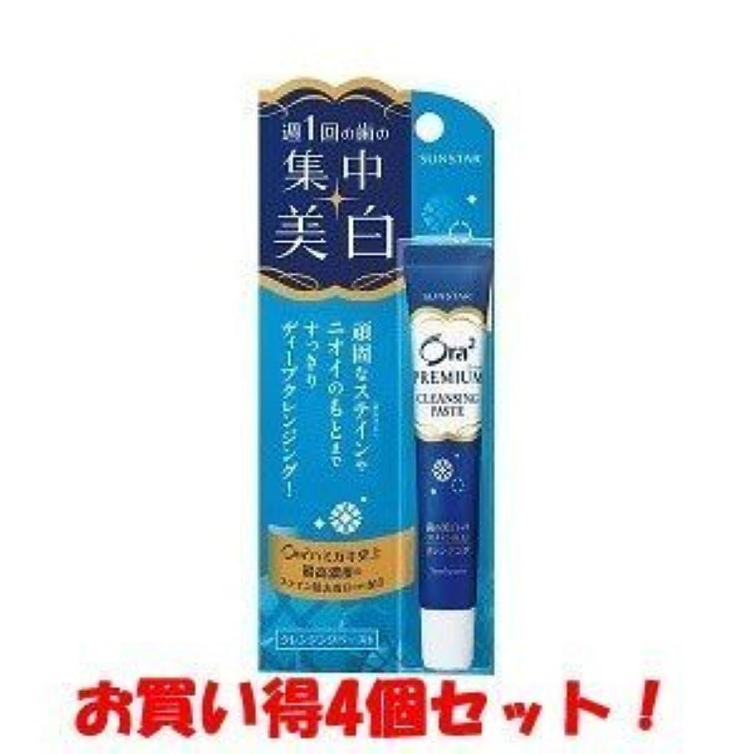 起きて木製存在(サンスター)オーラツー(Ora2) プレミアムクレンジングペースト 17g/新商品/(お買い得4個セット)