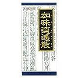 【第2類医薬品】「クラシエ」漢方加味逍遙散料エキス顆粒 45包 ×2