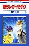 東京クレイジーパラダイス (5) (花とゆめCOMICS)