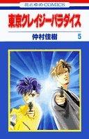 東京クレイジーパラダイス (5) (花とゆめCOMICS)の詳細を見る