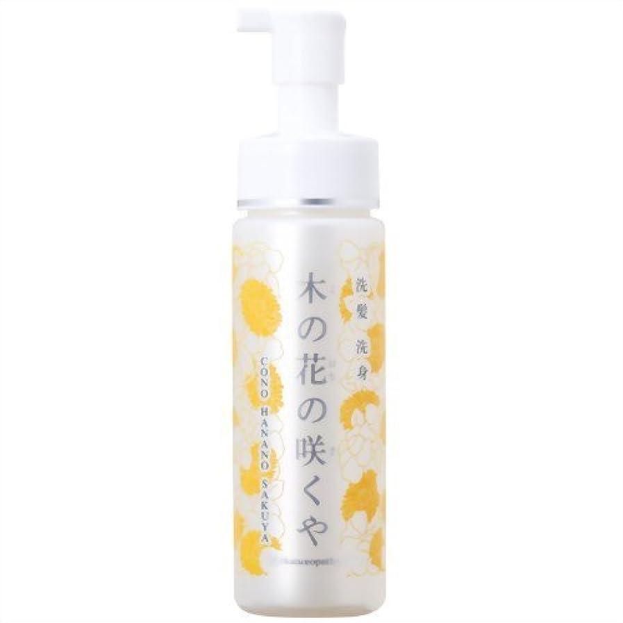 あいさつテレビ荒れ地日本豊受自然農 洗髪と洗身 木の花の咲くやシャンプー 200ml