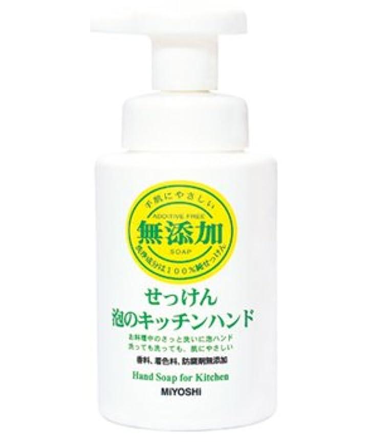 個人的な承知しました呼びかけるミヨシ石鹸 無添加せっけん 泡のキッチンハンド  250ml(無添加 キッチンハンドソープ)×24点セット (4537130100639)