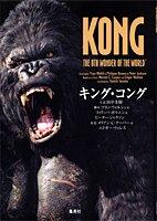 キング・コング