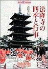 法隆寺の四季と行事 (Shotor Museum)