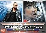 「アイ,ロボット」+「フォーン・ブース」 [DVD]
