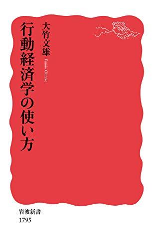 行動経済学の使い方 (岩波新書 新赤版 1795)