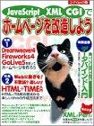 JavaScript XML CGIでホームページを改造しよう (エーアイムック (283))