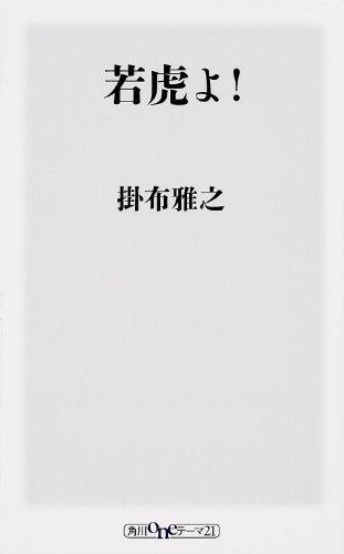 若虎よ! (角川oneテーマ21)の詳細を見る