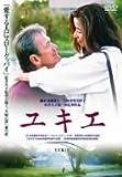 ユキエ [DVD]