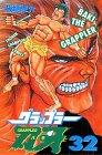 グラップラー刃牙 (32) (少年チャンピオン・コミックス)