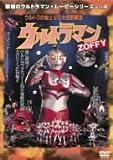 最強のウルトラマン・ムービーシリーズ Vol.4 ウルトラマンZOFFY ウルトラの戦士vs大怪獣軍団 [DVD]