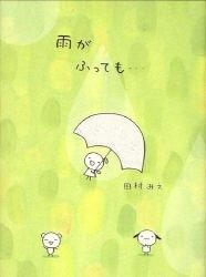 雨がふっても… (TERU TERU TENSHI)の詳細を見る