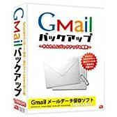 Gmailバックアップ