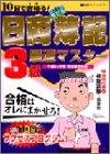 10日で合格(うか)る!日商簿記3級最速マスター (最速マスターシリーズ)