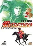 Marengo 2—ナポレオンが愛した馬 (ジャンプコミックスデラックス)