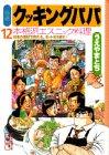クッキングパパ (12) (講談社漫画文庫)