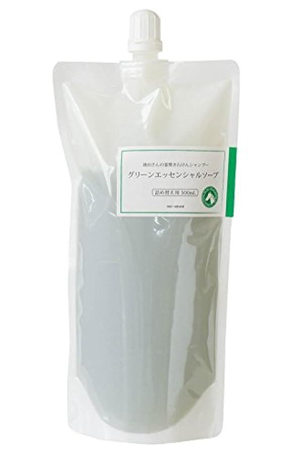 円形の付与医師ネオナチュラル グリーンエッセンシャルソープ(詰替用)500ml
