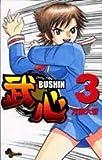 武心 3 (少年サンデーコミックス)