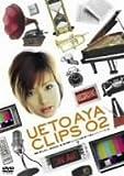 UETO AYA CLIPS 02 [DVD]