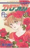 ワン・モア・ジャンプ 8 (フラワーコミックス)