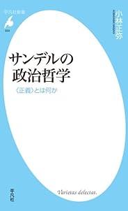 サンデルの政治哲学 〈正義〉とは何か (平凡社新書 553)