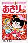 あさりちゃん (6) (てんとう虫コミックス)